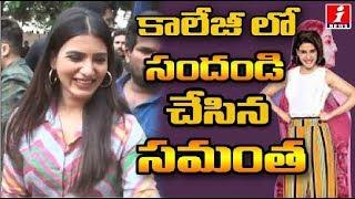 Samantha Akkineni Promote Oh Baby Movie  In Visakha | Metro Colours | iNews