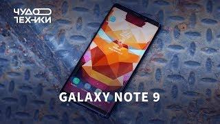 Первый обзор Samsung Galaxy Note 9
