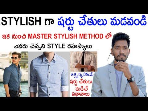 Stylish Ways To Roll Shirt Sleeves | In Telugu | Naveen Mullangi