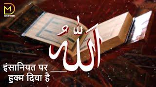 Allah अल्लाह ने Quran Sharif मे इंसानियत पर काय  हुक्म दिया है | zaroor sunna Ek Bar | Dark Mystery
