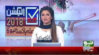 News Bulletin - 12:00 PM | 17 July 2018 | Neo News