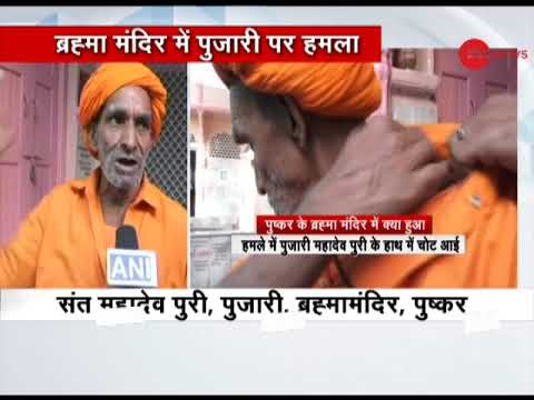 Watch: Priest of Jagat Pita Brahma Temple, Pushkar attacked with a sharp-edged weapon