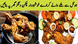 Chicken Wings Recipe..How To Fry Restaurant Style Chicken Wings At Home By Maria Ansari.