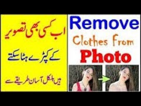 How to Remove Clothes From Photo Using Android Mobile remove clothes app In Urdu