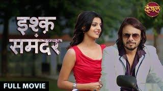 Ishq Samandar New Released Hindi Full Movie HD Tanveer Zaidi Bollywood Full Movie