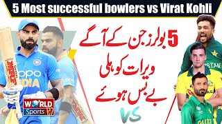 5 Most successful bowlers vs Virat Kohli | Virat Kohli | Pakistan vs India Cricket