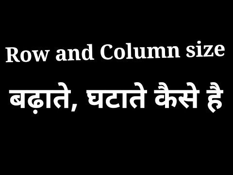 how to change row and column size in excel in hindi Part- 7