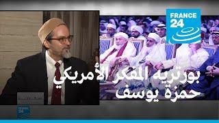 المفكر الأمريكي حمزة يوسف من الشخصيات المسلمة الأكثر تأثيرا في العالم