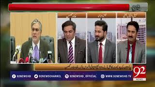 Bakhabar Subh - 12 December 2017 - 92NewsHDPlus