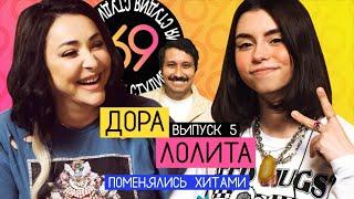 Поменялись хитами: Дорадура - Лолита / Пошлю его на - Дора / Студия 69 #5