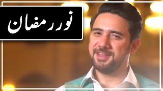 Noor e Ramzan by Farhan Ali Waris | OST | Aplus
