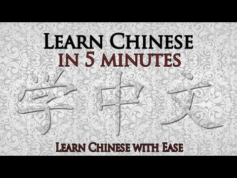 Learn Chinese in 5 Minutes, Learn to Speak Chinese, How to Speak Chinese