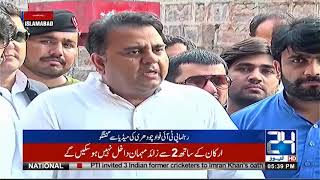 PTI Decides To Hold Simple Oath Taking Ceremony: Fawad Chaudhry   24 News HD