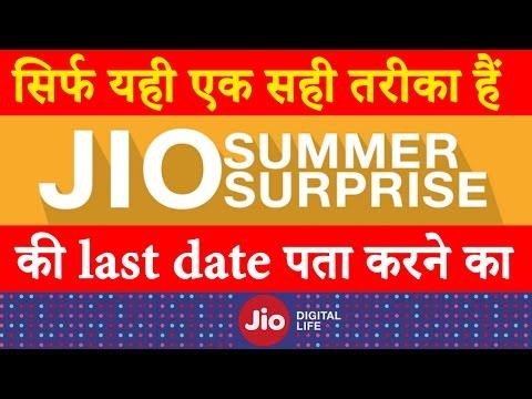 how to know jio summer surprise offer last date. कैसे जाने जिओ समर सरप्राइज ऑफर की आखरी तारीख?
