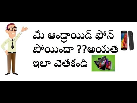 How to trace mobile phone in india || find lost mobile || telugu tech tips