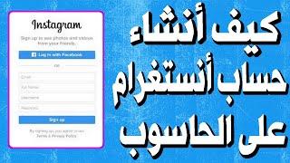 طريقة فتح حساب instagram  من الكمبيوتر مثل الهاتف تماما بدون اضافات اوبرامج