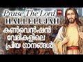 കൺവ ൻഷൻ വ ദ കള ല പ ര യ ഗ നങ ങൾ Malayalam Christian Devotional Songs 2017 Convention Songs 2017 mp3