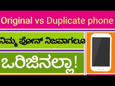 check your iphone, android is original or duplicate kannada || ನಿಮ್ಮ ಫೋನ್ ಒರಿಜಿನಲ್ ಅಥವಾ ಡುಪ್ಲಿಕೇಟ್??