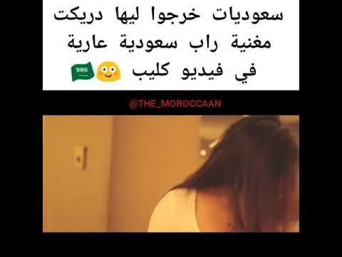 Xxx Mp4 سعودية تغني راب الجنس Rap Or Sex Or Porno 3gp Sex