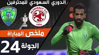 ملخص مباراة الفيصلي - الفتح ضمن منافسات الجولة 24 من الدوري السعودي للمحترفين