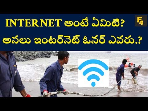 WHAT IS INTERNET?HOW IT WORKS?WHO OWNS THE INTERNET IN TELUGU|FACTS 4U|ఇంటెర్నెట్ ఓనర్ ఎవరు?