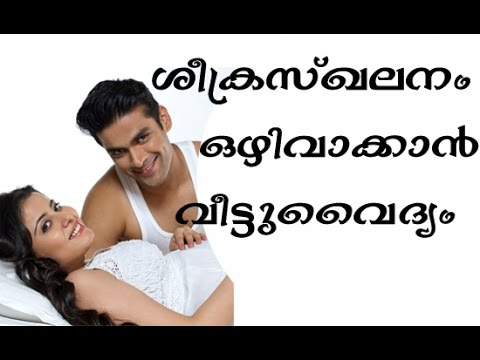 Home remedy for premature ejaculation