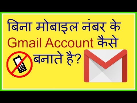 How to Create GMAIL Account Without Mobile Number(Hindi)