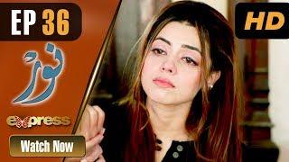 Pakistani Drama | Noor - Episode 36 | Express Entertainment Dramas | Asma, Agha Talal, Adnan Jilani