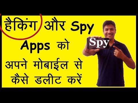 How To Delete Hacking and Spy Apps From Mobile |  हैकिंग ऐप कैसे हटाएं  मोबाइल से 👍👍High Security