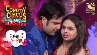A Funny Take On Romance  | Valentine's Week Special | Comedy Circus Ke Ajoobe
