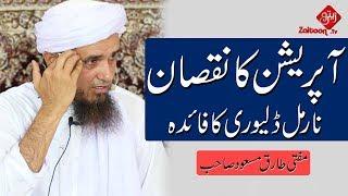 Operation Kai Nuqsaan (Normal Delivery Ka Faida) | New Bayan | Mufti Tariq Masood SB | Zaitoon Tv