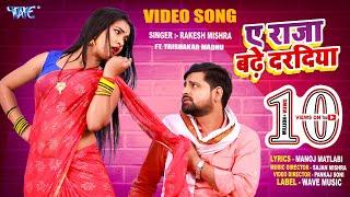 #VIDEO    Rakesh Mishra    ए राजा बढ़े दरदिया    Trisha Kar Madhu    Bhojpuri Song 2021