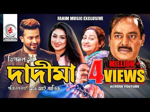 Xxx Mp4 Dadima দাদীমা Bangla Full Movie Shakib Khan Apu Biswas Dipjol Bangla Cinema Bangla Film 3gp Sex