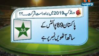 Pakistan in danger of not directly qualifying for World Cup 2019