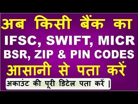 किसी  भी बैंक का IFSC CODE, SWIFT CODE, MICR CODE, BSR CODE, ZIP & PIN CODES इत्यादि कैसे करें |