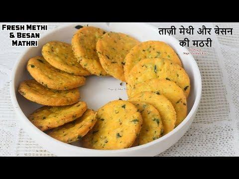 Fresh Methi & Besan Mathri Recipe - ताजी मेथी और बेसन की मठरी - Priya R - Magic of Indian Rasoi