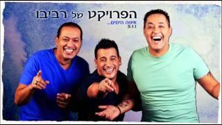 הפרויקט של רביבו - איפה הימים The Revivo Project - Eifo HaYamim