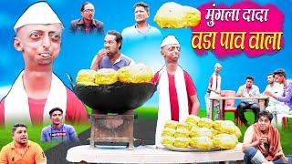 MUNGLA DADA VADA PAV | Khandeshi Comedy Gag |