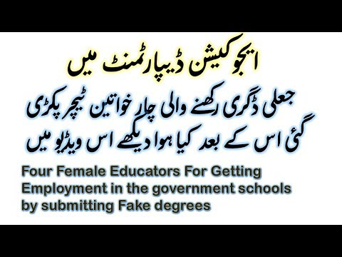 Four Female Educators For Getting Employment in the government schools by submitting Fake degrees