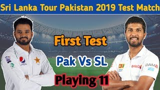 Pakistan Vs Sri Lanka | Pakistan team Playing Xi First Test Match Sri Lanka | Pak Vs SL |