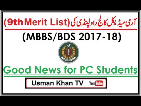 9th Merit List of Army Medical College Rawalpindi (MBBS/BDS Admisions 2017-18)