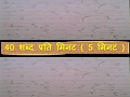 5 Minute  Hindi Shorthand Dictation 40 WPM  for Beginner