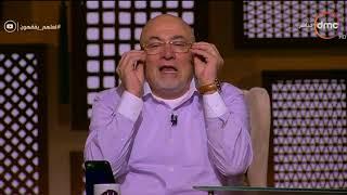 #x202b;لعلهم يفقهون - الشيخ خالد الجندي: : لا يصح أن يقول الناس عند الخسارة (كسبنا صلاة النبى)#x202c;lrm;