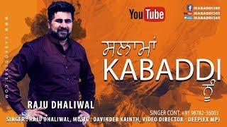 Salaman Kabaddi Nu   Raju Dhaliwal   Davinder Kainth   Deep (Ex MP)   Kabaddi365.com