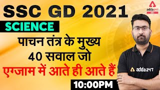 SSC GD 2021 | SSC GD Live Class Science | Concept + Top 50 Science Question Day #3