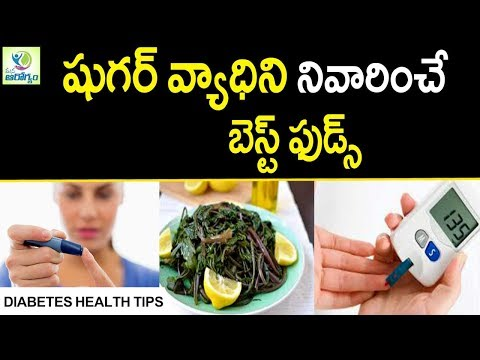 Super Foods For Diabetes Control - Mana Arogyam | Diabetes Health Tips