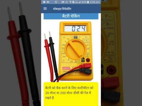 How to check Mobile Battery by multimeter  मल्टीमीटर से मोबाइल की बैटरी चेक करे