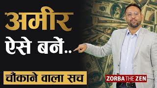 How  To Get  Rich ?     How to be a Millionaire   Hindi   By Zorba The Zen