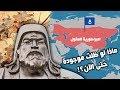 ماذا لو ظلت امبراطورية المغول موجودة حتى الآن؟! معلومات سوف تدهشك!