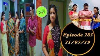 Kalyana Veedu | Tamil Serial | Episode 282 | 20/03/19 |Sun